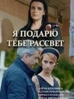 Прохор Дубравин и фильм Я подарю тебе рассвет