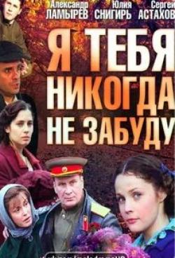 Сергей Астахов и фильм Я тебя никогда не забуду... (2011)