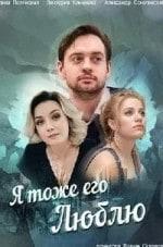 Александр Соколовский и фильм Я тоже его люблю