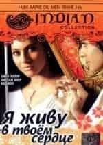 Анупам Кхер и фильм Я живу в твоём сердце