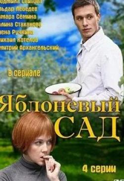 Тамара Семина и фильм Яблоневый сад. Продолжение