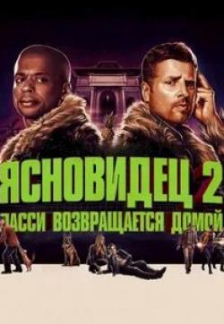 кадр из фильма Ясновидец 2: Ласси возвращается домой