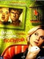 Анна Невская и фильм Ёлка, кролик, попугай