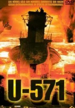 кадр из фильма Ю-571
