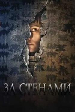 кадр из фильма За стенами