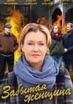 Ирина Розанова и фильм Забытая женщина