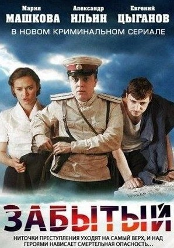 кадр из фильма Забытый