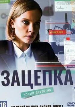 кадр из фильма Зацепка