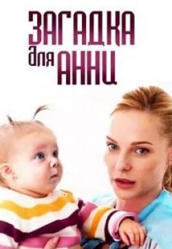 кадр из фильма Загадка для Анны