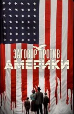 кадр из фильма Заговор против Америки