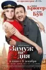 Дэни Бун и фильм Замуж на два дня