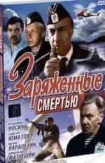 Георгий Юматов и фильм Заряженные смертью