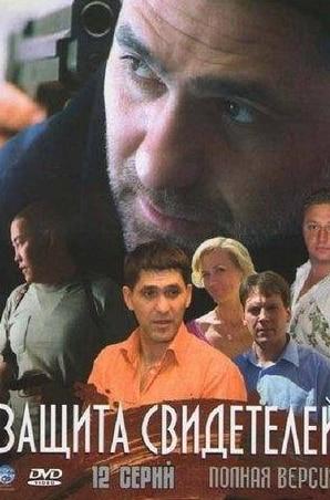кадр из фильма Защита свидетелей