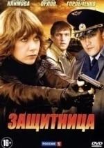 Дмитрий Орлов и фильм Защитница