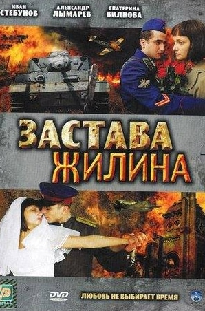 Екатерина Вилкова и фильм Застава Жилина