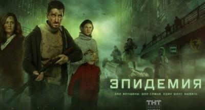 Завершены съемки сериала про апокалипсис, в котором москвичи бегут в Карелию