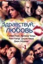 Джон Абрахам и фильм Здравствуй, любовь
