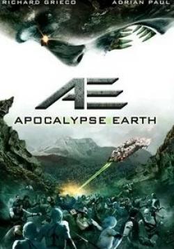 кадр из фильма Земной апокалипсис