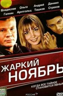 Владислав Галкин и фильм Жаркий ноябрь (2006)