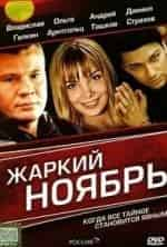 Ольга Арнтгольц и фильм Жаркий ноябрь
