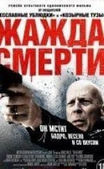 Рассел Кроу и фильм Жажда смерти