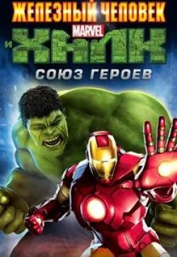 кадр из фильма Железный человек и Халк: Союз героев