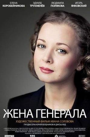 Кристина Бабушкина и фильм Жена генерала (2011)