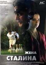 Светлана Ходченкова и фильм Жена Сталина. Надежда