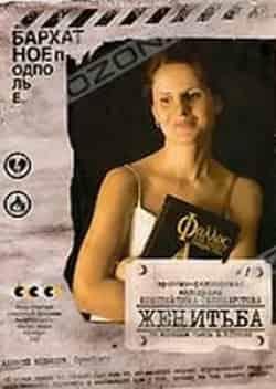 Инна Чурикова и фильм Женитьба (2009)