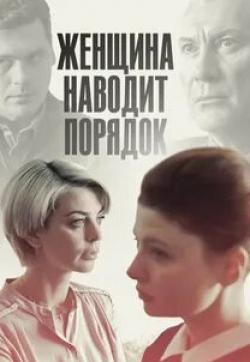 Александр Пашков и фильм Женщина наводит порядок