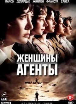 кадр из фильма Женщины-агенты