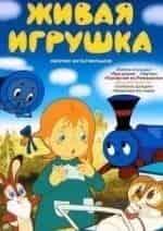 Клара Румянова и фильм Живая игрушка