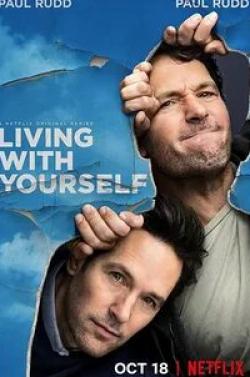 кадр из фильма Жизнь с самим собой