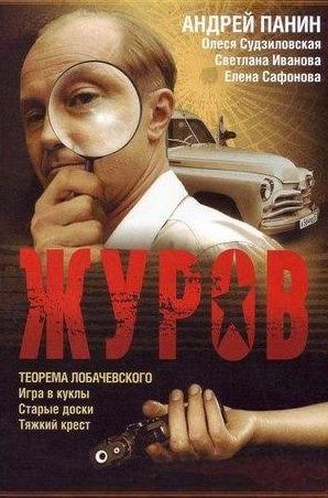 кадр из фильма Журов