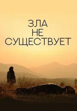 кадр из фильма Зла не существует