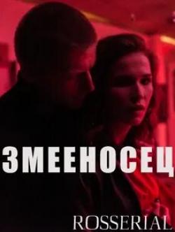 кадр из фильма Змееносец