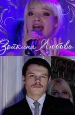 Тамара Семина и фильм Зойкина любовь