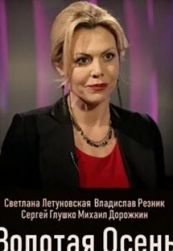 кадр из фильма Золотая осень