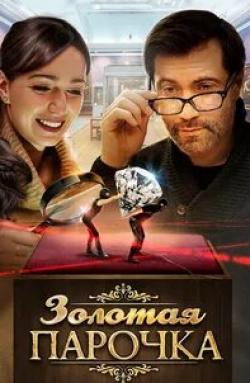 Прохор Дубравин и фильм Золотая парочка