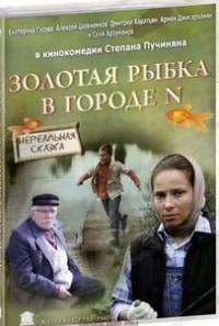 Тамара Семина и фильм Золотая рыбка в городе N (2010)