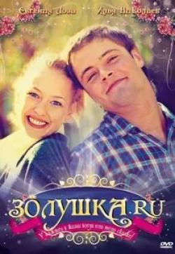 кадр из фильма Золушка.ру