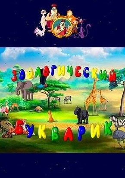 кадр из фильма Зообукварик тетушки Совы