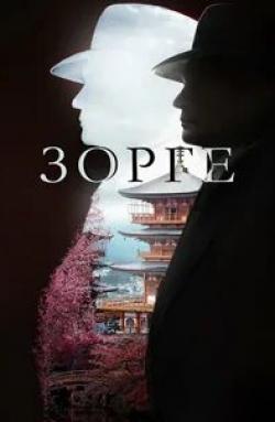 кадр из фильма Зорге