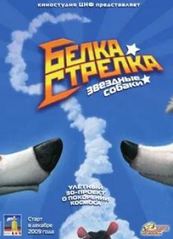 Звездные собаки: Белка и Стрелка кадр из фильма
