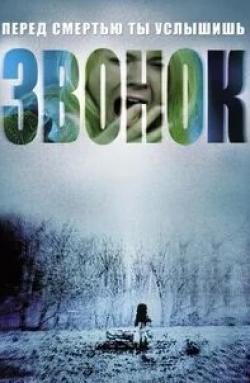кадр из фильма Звонок