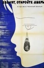 Елена Проклова и фильм Звонят, откройте дверь, или Тревожные ожидания
