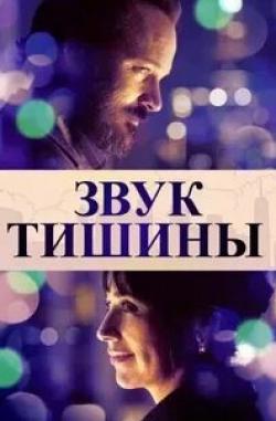 кадр из фильма Звук тишины